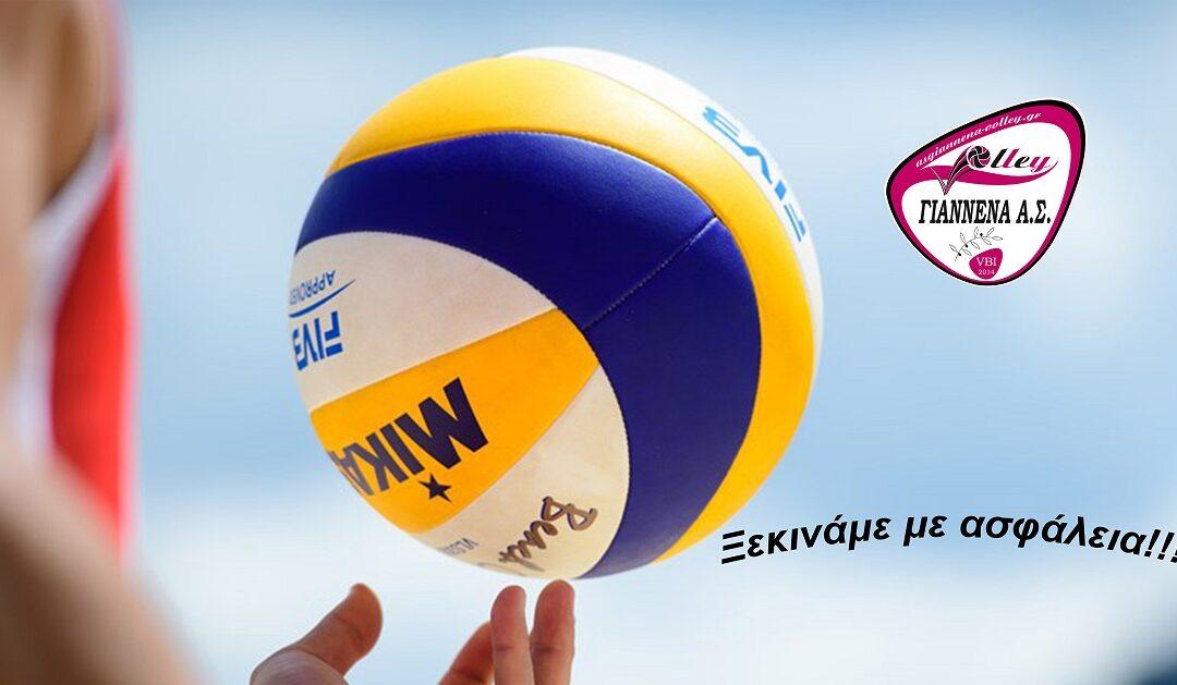 Με beach volley γίνεται η επανεκκίνηση των προπονήσεων των ακαδημιών του ΓΑΣ…