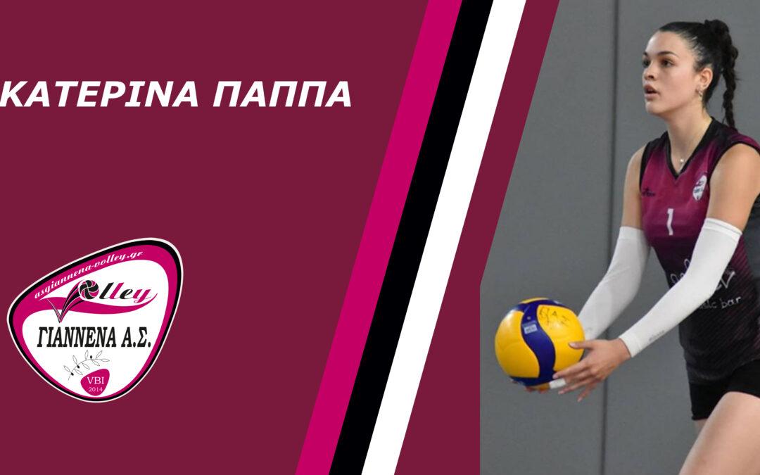 Στην Εθνική Κορασίδων η Κατερίνα Παππά του συλλόγου μας!!!